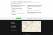 Адаптивный лендинг на cms Joomla 88 - kwork.ru