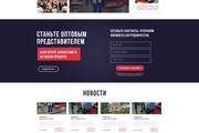 Дизайн одного блока Вашего сайта в PSD 148 - kwork.ru