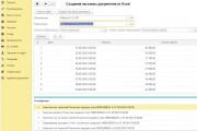 Напишу обработку или отчет 1C 81 - kwork.ru