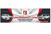 Дизайн для наружной рекламы 364 - kwork.ru