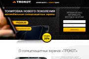 Скопирую Landing page, одностраничный сайт и установлю редактор 133 - kwork.ru