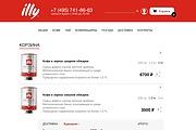 Качественный дизайн интернет-магазина 20 - kwork.ru