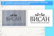 Отрисовка в векторе логотипов и изображений 21 - kwork.ru