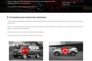 Создание красивого адаптивного лендинга на Вордпресс 125 - kwork.ru