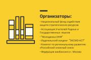 Стильный дизайн презентации 511 - kwork.ru