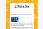 Создание и вёрстка HTML письма для рассылки 184 - kwork.ru