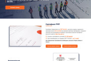 Сайт под ключ. Landing Page. Backend 332 - kwork.ru