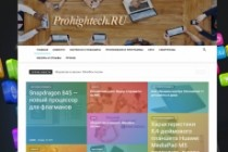 Создам автонаполняемый сайт на WordPress, Pro-шаблон в подарок 73 - kwork.ru