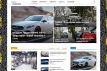 Создам автонаполняемый сайт на WordPress, Pro-шаблон в подарок 69 - kwork.ru
