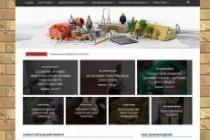 Создам автонаполняемый сайт на WordPress, Pro-шаблон в подарок 67 - kwork.ru
