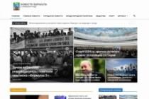Создам автонаполняемый сайт на WordPress, Pro-шаблон в подарок 64 - kwork.ru