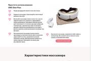 Разработка Landing page LPmotor 22 - kwork.ru