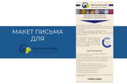 Создам html письмо для e-mail рассылки -адаптация + дизайн 58 - kwork.ru