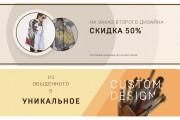 Баннеры для сайтов и любых соцсетей 5 - kwork.ru