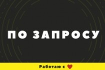 Доработка верстки и адаптация под мобильные устройства 95 - kwork.ru