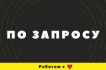 Доработка верстки и адаптация под мобильные устройства 92 - kwork.ru