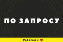 Доработка верстки и адаптация под мобильные устройства 90 - kwork.ru