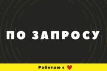 Доработка верстки и адаптация под мобильные устройства 88 - kwork.ru
