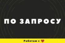 Доработка верстки и адаптация под мобильные устройства 87 - kwork.ru