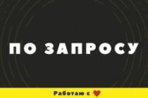 Доработка верстки и адаптация под мобильные устройства 83 - kwork.ru