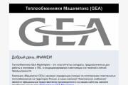 Сделаю адаптивную верстку HTML письма для e-mail рассылок 200 - kwork.ru