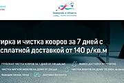 Сделаю копию лендинга, его изменение и установка админки 10 - kwork.ru
