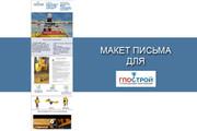 Создам html письмо для e-mail рассылки -адаптация + дизайн 59 - kwork.ru