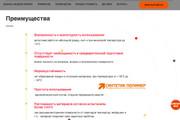 Создам сайт под ключ на WordPress 92 - kwork.ru