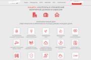 Скопирую страницу любой landing page с установкой панели управления 179 - kwork.ru