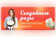 Сделаю качественный баннер 175 - kwork.ru