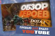 Шапка для Вашего YouTube канала 154 - kwork.ru