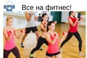 Оформлю группу в Вконтакте, создам баннер, шапку и рекламный пост 12 - kwork.ru