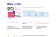 Сверстаю сайт по любому макету 243 - kwork.ru
