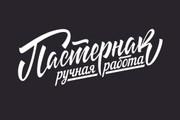 Логотип в стиле леттеринг 185 - kwork.ru