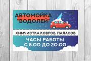 Разработаю макеты для наружной рекламы 23 - kwork.ru