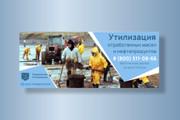 Сделаю запоминающийся баннер для сайта, на который захочется кликнуть 108 - kwork.ru