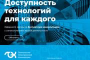 Ваш новый логотип. Неограниченные правки. Исходники в подарок 248 - kwork.ru