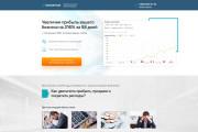 Дизайн страницы Landing Page - Профессионально 122 - kwork.ru