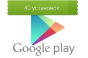 40 установок приложения в Google Play 5 - kwork.ru