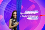 Шапка для канала YouTube 89 - kwork.ru