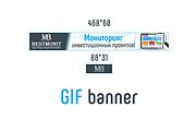 Сделаю 2 качественных gif баннера 147 - kwork.ru