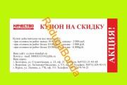 Дизайн скидочного купона или ваучера 3 - kwork.ru