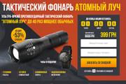 Копия товарного лендинга плюс Мельдоний 90 - kwork.ru