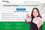 Дизайн страницы Landing Page - Профессионально 173 - kwork.ru