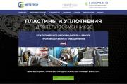 Дизайн страницы Landing Page - Профессионально 172 - kwork.ru