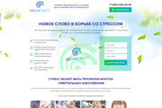 Дизайн страницы Landing Page - Профессионально 165 - kwork.ru