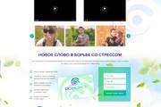 Дизайн страницы Landing Page - Профессионально 163 - kwork.ru