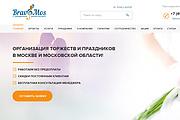 Дизайн страницы Landing Page - Профессионально 160 - kwork.ru