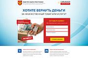 Дизайн страницы Landing Page - Профессионально 158 - kwork.ru