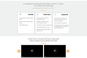 Дизайн страницы Landing Page - Профессионально 156 - kwork.ru